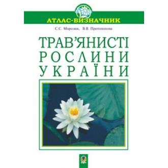 Трав'янисті рослини України. Атлас-визначник (м'яка обкл.)