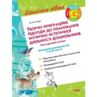 Творчо-інтеграційні підходи до планування музично-естетичної діяльності дітей молодшого дошкільного віку 5 рік життя