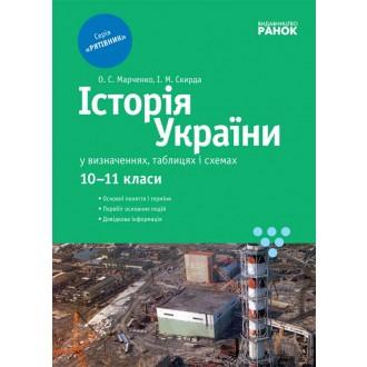 Історія України у визначеннях, таблицях і схемах (для учнів 10—11 класів та абітурієнтів)