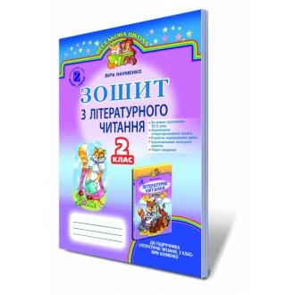 Зошит з літературного читання 2 клас Науменко