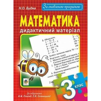 Математика Дидактичний матеріал 3 клас до підр. Рівкінд За оновленою програмою