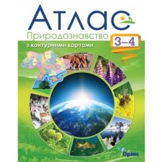 Атлас Природознавство 3-4 клас з контурними картами