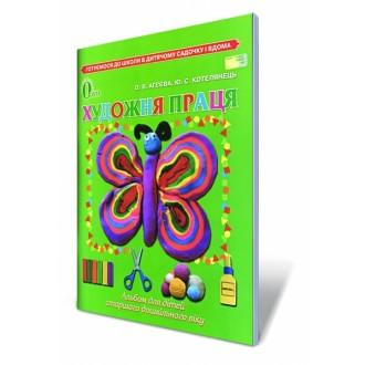 Художня праця Альбом для дітей старшого дошкільного віку