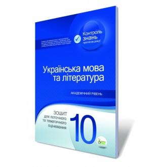Українська мова та література, 10 кл. Зошит для поточного та тематичного оцінювання.