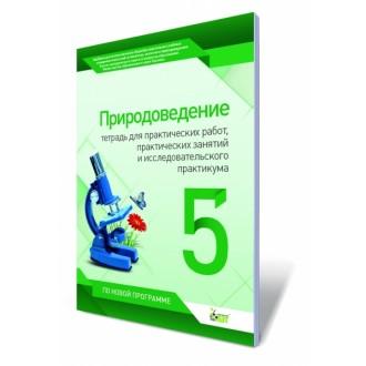 Природоведение, 5 кл. Тетрадь для практических работ, практических занятий и исследовательского практикума.