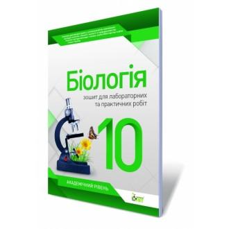 Біологія 10 клас Зошит для лабораторних практичних робіт