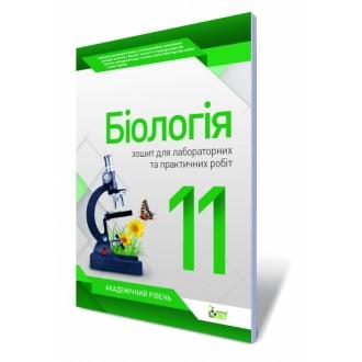 Біологія 11 клас Зошит для лабораторних практичних робіт
