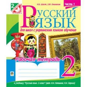 Русский язык 2 класс Рабочая тетрадь для школ с украинским языком обучения Ч1/Ч2 (до підруч.Лапшиної)