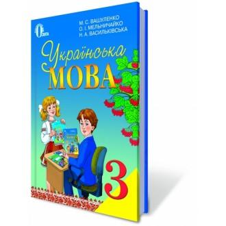 Українська мова 3 клас Вашуленко Підручник