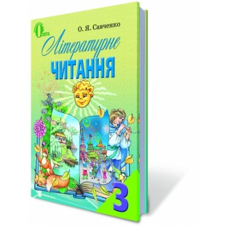 Літературне читання 3 Савченко Підручник