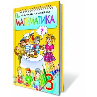 Математика 3 клас Рівкінд Підручник