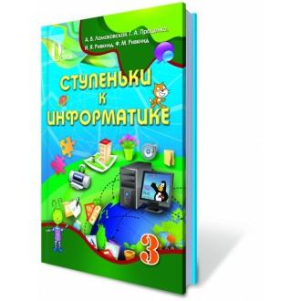 Інформатика 3 клас Ломаковська Підручник рус