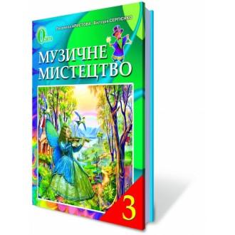 Музичне мистецтво 3 клас Аристова Підручник укр