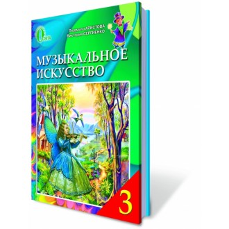 Музичне мистецтво 3 клас Аристова Підручник рос