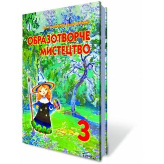 Образотворче мистецтво 3 клас Калініченко Підручник укр