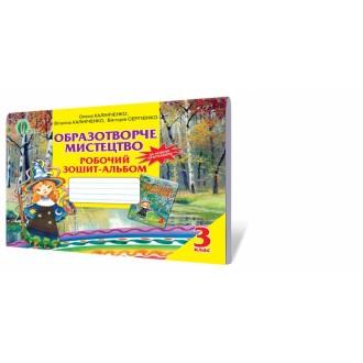 Робочий зошит з образотворчого мистецтва 3 клас Калініченко