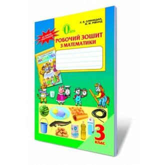 Робочий зошит з математики 3 клас за новою програмою