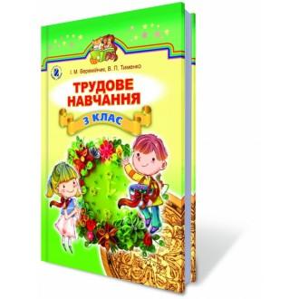 Трудове начання 3 клас Веремійчик Підручник
