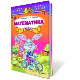 Математика 3 клас Богданович Підручник укр