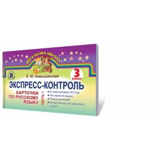 Експрес-контроль Картки з Російської мови 3 клас у 2-х частинах