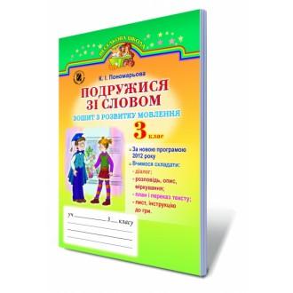 Подружися зі словом Зошит з розвитку мовлення 3 клас