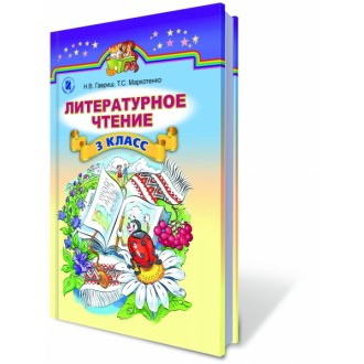 Літературне читання 3 клас Гавриш Підручник (рос)