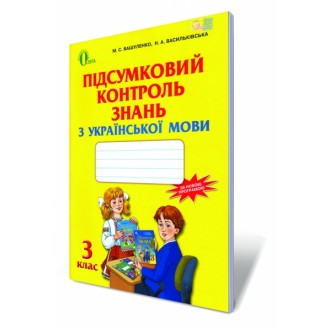 Вашуленко 3 клас Підсумковий контроль знань з української мови