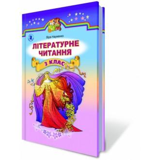 Літературне читання 3 клас Науменко Підручник