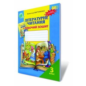 Літературне читання 3 клас Робочий зошит Мартиненко