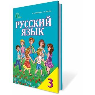 Російська мова 3 клас Лапшина Підручник (укр школа)
