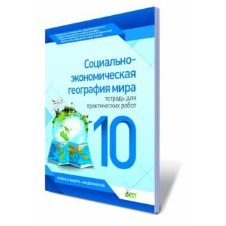 Социально-экономическая география мира,10 кл. Тетрадь для практических работ.