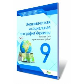 Экономическая и социальная география Украины, 9 кл. Тетрадь для практических работ.