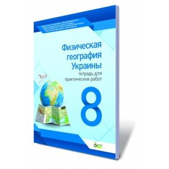 Физическая география Украины, 8 кл. Тетрадь для практических работ.