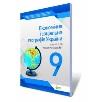 Економічна і соціальна географія України, 9 кл. Зошит для практичних робіт.