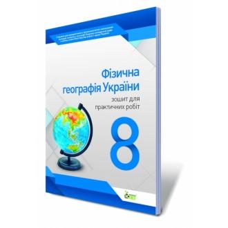 Фізична географія України, 8 кл. Зошит для практичних робіт.