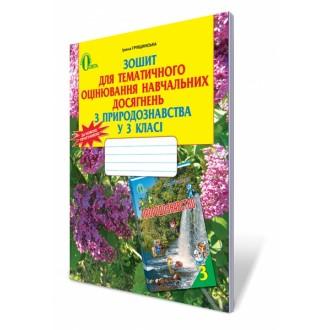 Тетрадь для тематического оценивания достижений учащихся по природоведению, 3 кл.