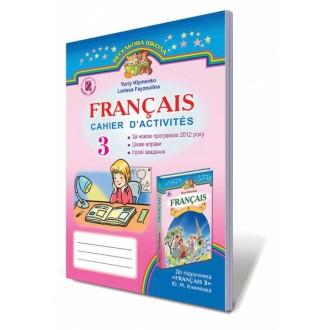 Зошит з французької мови 3 клас для шкіл з поглибленим вивченням французької мови