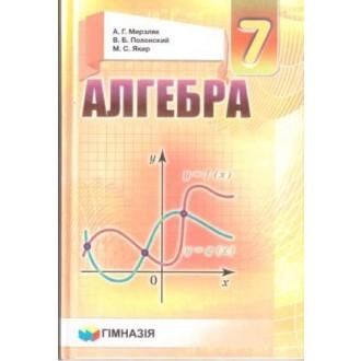 Мерзляк Алгебра 7 клас Підручник (рос)