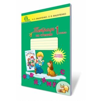 Зошит з читання 1 клас Вашуленко