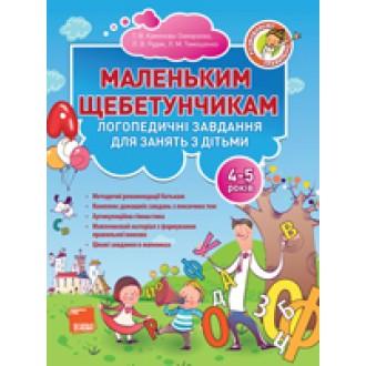 Маленьким щебетунчикам Логопедичні завдання для занять батьків з дітьми (4-5 років)