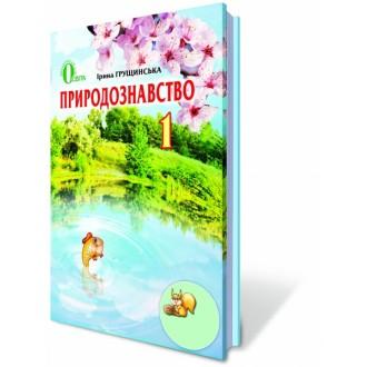 Грущинська 1 клас Природознавство Підручник укр