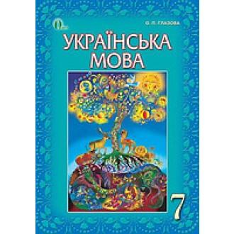 Глазова Українська мова 7 клас Підручник