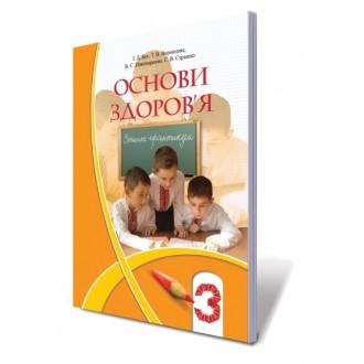 Бех 3 клас Зошит-практикум Основи здоров'я