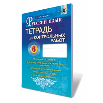 Російська мова 6 клас Зошит для контрольних робіт