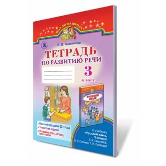 Зошит з розвитку мовлення 3 клас (для ЗНЗ з навчанням російською мовою)