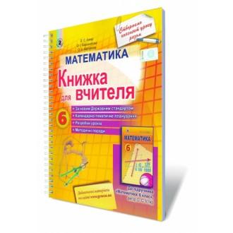 Математика 6 клас Книжка для вчителя