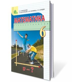 Математика 6 клас Тарасенкова І.М.