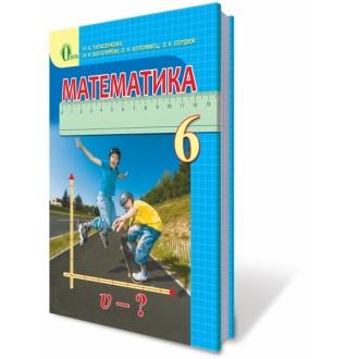 Підручник Математика 6 кл Тарасенкова Н.А.