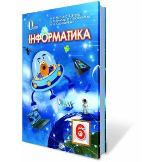 Інформатика 6 клас Морзе Н.В.