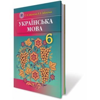 Українська мова 6 клас Заболотний О.В. ( для рос. шкіл)